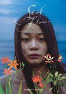 Affiche Steel Flower