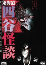 Affiche Hino Hideshi Toukaidou Yotsuya Kaidan