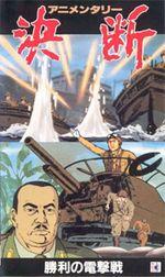Affiche Animentary : Ketsudan