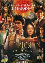 Affiche Trick : The Movie - Last Stage