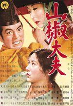 Affiche L'Intendant Sansho