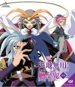 Affiche Tenchi Muyo! Ryo-Ohki 2