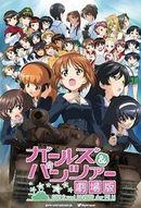 Affiche Girls und Panzer the Movie