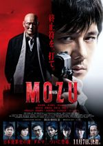 Affiche Mozu : Le Film