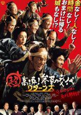 Affiche Samurai Hustle Returns