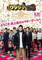 Affiche Ushijima the Loan Shark Part 3