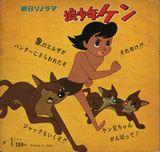 Affiche Ken, l'enfant-loup