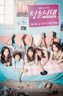 Affiche Age of Youth