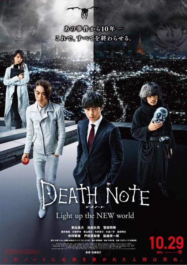 https://media.senscritique.com/media/000016231827/source_big/Death_Note_Light_Up_The_New_World.jpg