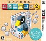 Jaquette Picross 3D : Round 2