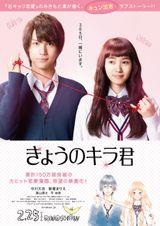 Affiche Kyo no Kira-kun