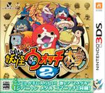 Jaquette Yôkai Watch 2 : Honke