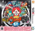 Jaquette Yôkai Watch 2 : Ganso