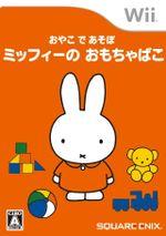 Jaquette Oyako de Asobo : Miffy no Omocha Bako