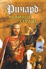Affiche Richard Cœur de Lion