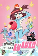 Affiche Space Patrol Luluco