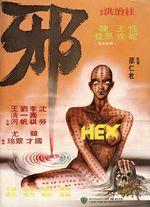 Affiche Hex