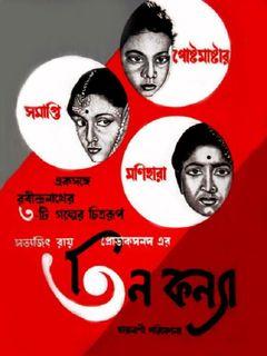 Affiche Trois Femmes