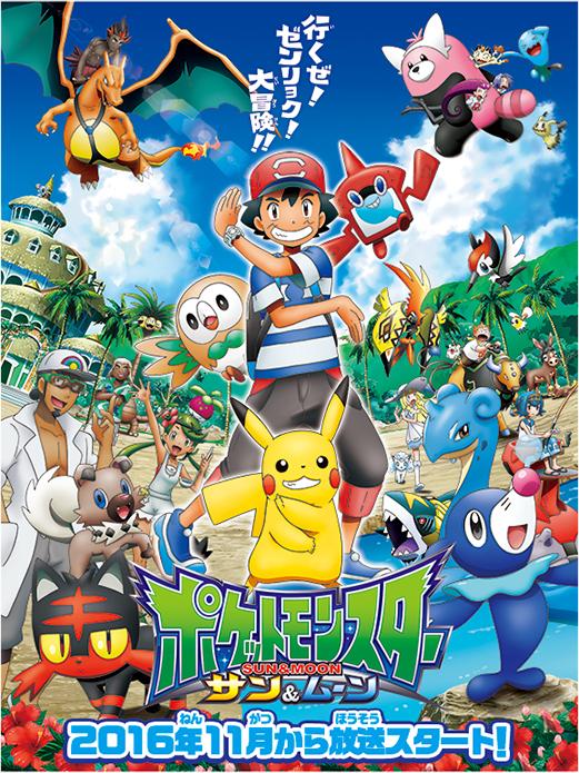 Pokémon Soleil Lune Anime 2016 Senscritique
