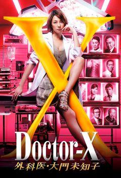 Affiche Doctor-X Gekai Daimon Michiko