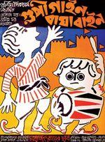 Affiche Goopy le chanteur et Bagha le joueur de tambour