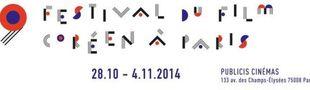 Cover Festival du Film Coréen à Paris 2014