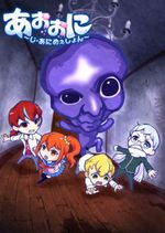 Affiche Aooni the Blue Monster