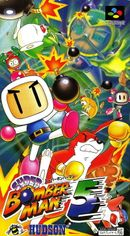 Jaquette Super Bomberman 5