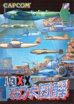 Jaquette 19XX: The War Against Destiny
