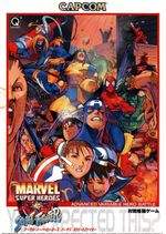 Jaquette Marvel Super Heroes vs. Street Fighter