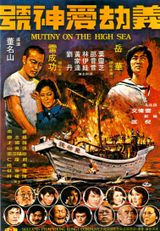 Affiche Mutiny on the High Sea