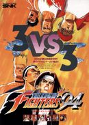 Jaquette The King of Fighters '94