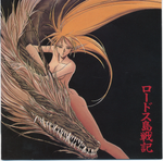 Pochette Record of Lodoss War Original Soundtrack, Vol. 1 (OST)