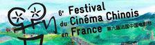 Cover Festival du Cinéma Chinois en France 2016
