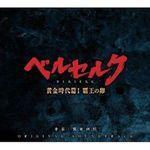 Pochette ベルセルク 黄金時代篇I 覇王の卵 ORIGINAL SOUNDTRACK (OST)