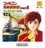 Jaquette Famicom Detective Club : Part 2 - Disk 2