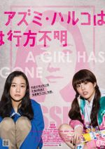 Affiche Haruko Azumi Is Missing