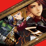Pochette Umineko no Naku Koro ni Chiru - Musicbox Red (OST)