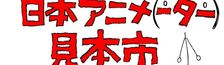 Cover Japan Animator Expo