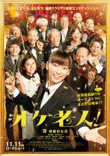 Affiche Golden Orchestra