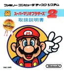 Jaquette Super Mario Bros. : The Lost Levels