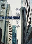 Affiche The Terrorizers