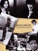 Affiche Journal d'un voleur de Shinjuku