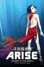 Affiche Ghost in the Shell Arise : Border 3 - Ghost Tears