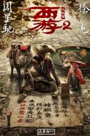 Affiche Journey to the West: The Demons Strike Back