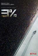 Affiche 3%