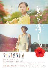 Affiche Shimajima Kaisha