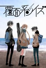Affiche Fukumenkei Noise