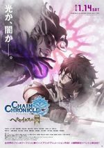 Affiche Chain Chronicle: Haecceitas no Hikari Part 2