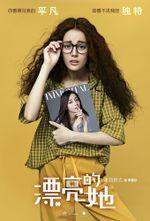 Affiche Pretty Li Hui Zhen